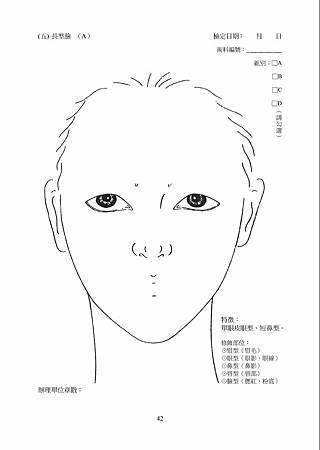乙級美容紙圖-05長型臉A.jpg