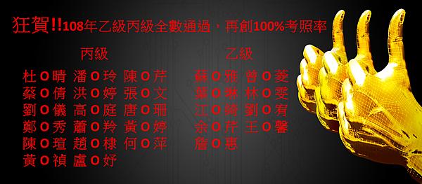 108乙丙級.png