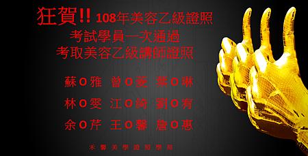 108乙級.png