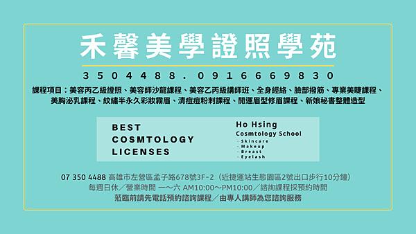 網站-禾馨美學證照學苑.png