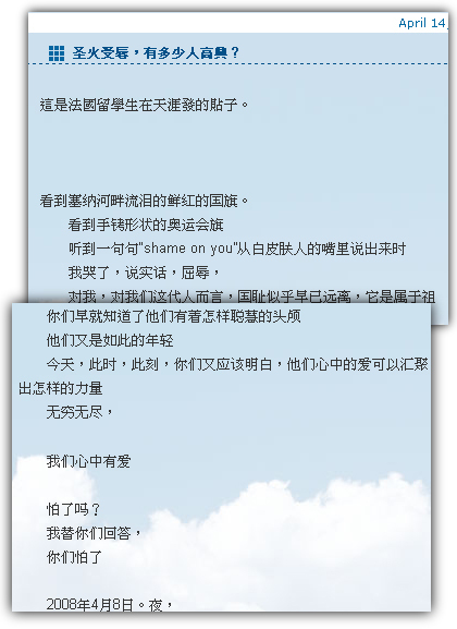 中國天涯帖