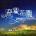 流星花園.jpg