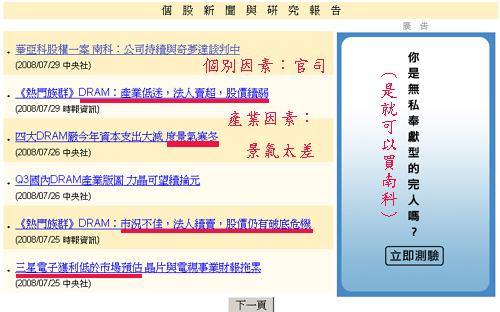 南科新聞.jpg