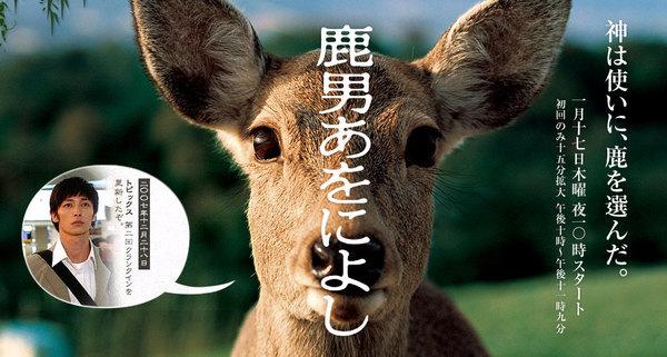 鹿男與美麗的奈良