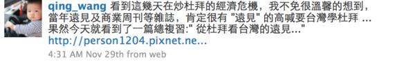 qing_wang