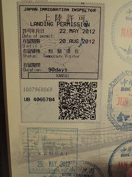 20120522 日本入出境章.jpg