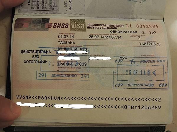 20140726 俄羅斯簽證.JPG