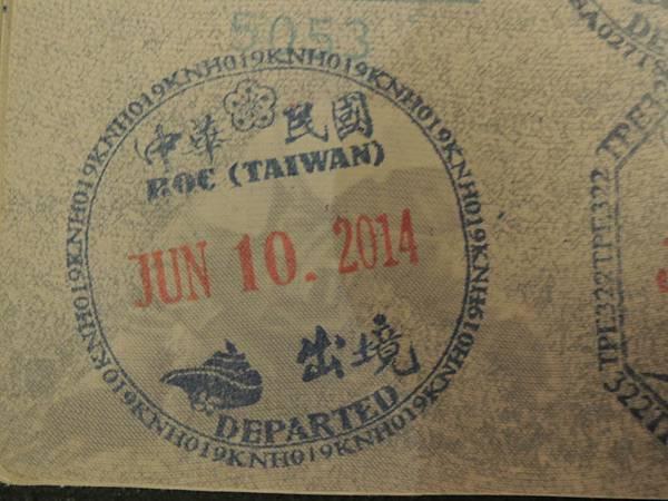 20140610 台灣金門碼頭出境章.JPG