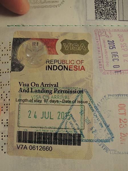 20150724 印尼入出境章.jpg