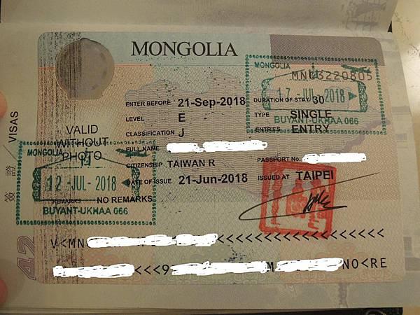 20180712 蒙古簽證.JPG