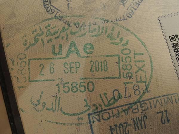 20180928 阿聯酋出境章.JPG