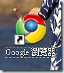 Google Chrome-6