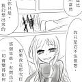 夢(條漫)3