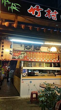 花東小環島 Day2-4 瑞穗美食之竹村日式小吃