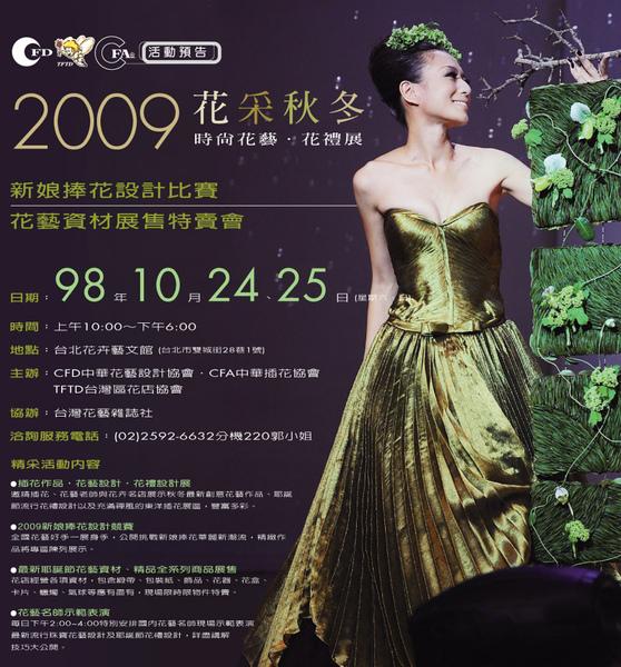 2009「花采」秋冬時尚花藝展