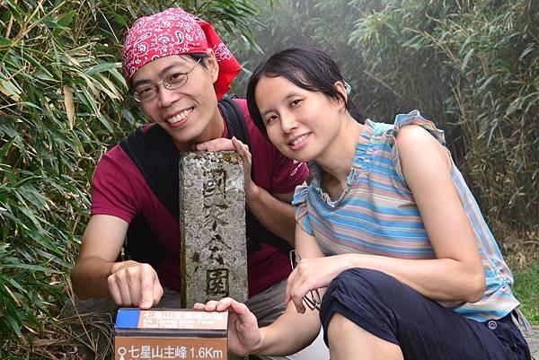 20130907陽明山七星山 (18).jpg