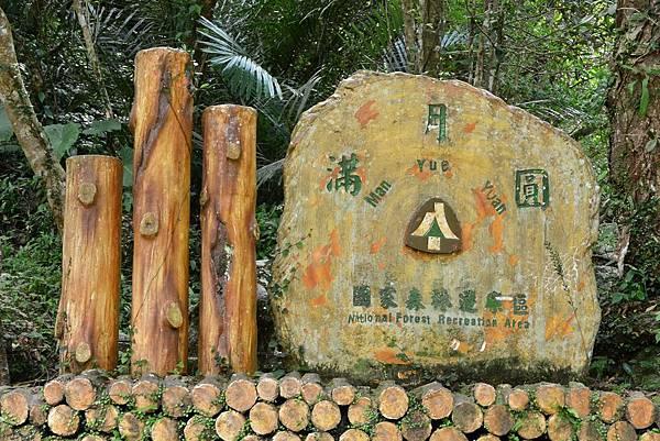滿月圓森林遊樂區 (29).jpg
