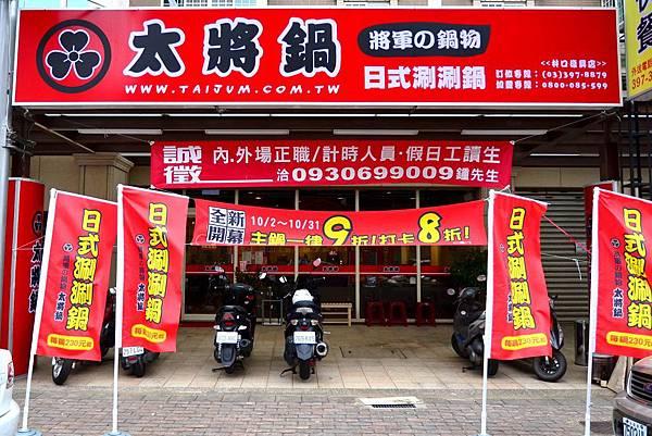 太將涮涮鍋(林口店) (15)