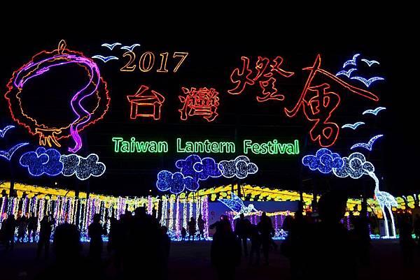 2017台灣燈會 (1)