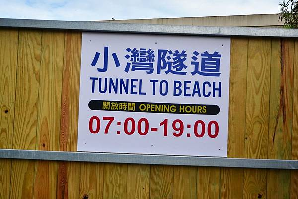 墾丁小灣沙灘 (1)