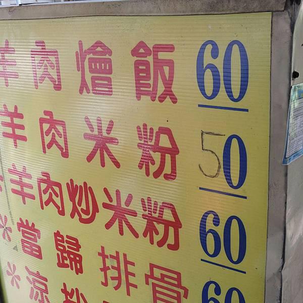 羊肉米粉 (5).jpg