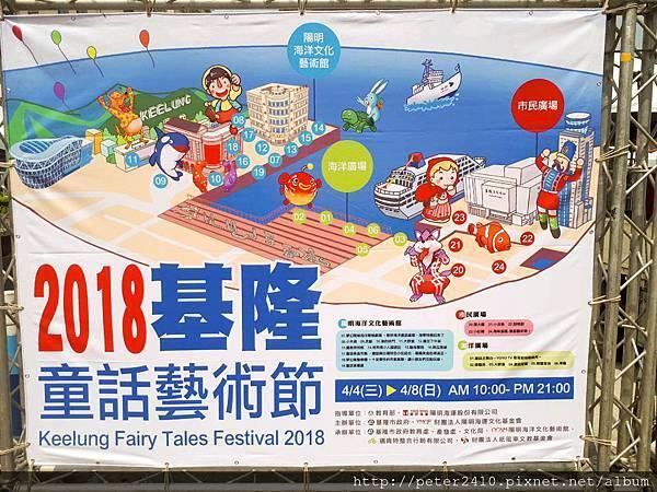 2018童話藝術節 (26).jpg