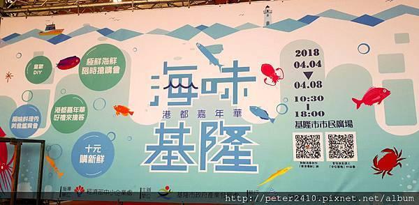 2018童話藝術節 (50).jpg