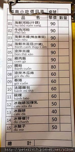 景美夜市越式好料雙霸 (10).jpg