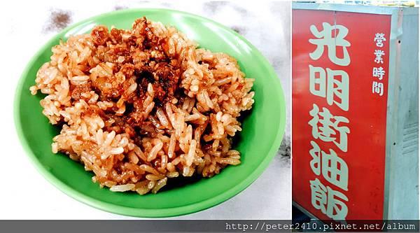 光明街油飯 (1).jpg