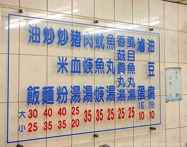 光明街油飯 (4).jpg