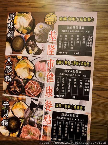 基隆煮火鍋體驗 (2).jpg