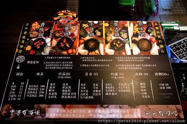 基隆煮火鍋體驗 (27).jpg