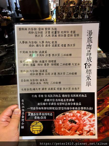 基隆煮火鍋體驗 (46).jpg