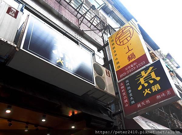基隆煮火鍋體驗 (52).jpg