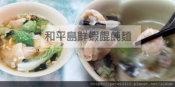 鮮蝦餛飩麵.jpg