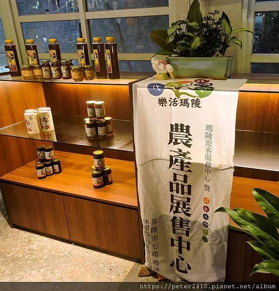 七堵瑪陵遊客中心 (11).jpg