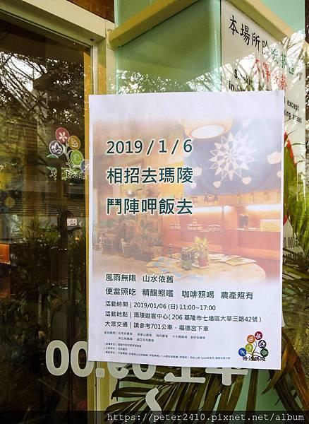 七堵瑪陵遊客中心 (12).jpg