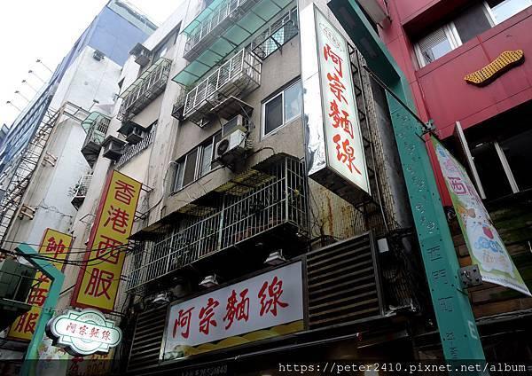西門町必吃美食-阿宗麵線 (3).JPG