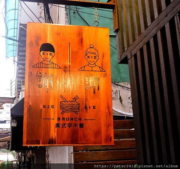謝謝美式早午餐店 (11).jpg