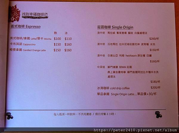 找到幸福咖啡店 (9).jpg