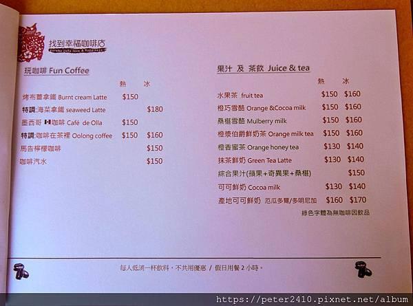 找到幸福咖啡店 (8).jpg
