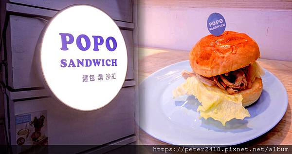 POPO早餐店 (1).jpg