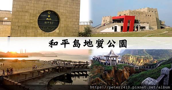 和平島地質公園 (1).jpg