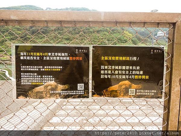 和平島地質公園 (80).jpg