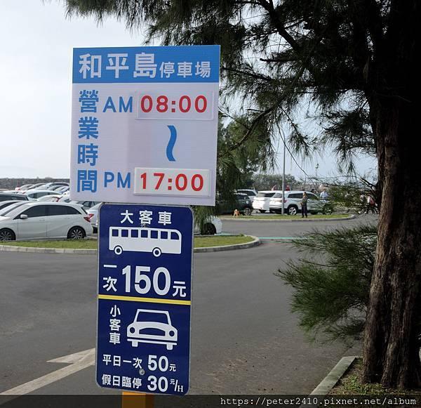 和平島地質公園 (14).JPG
