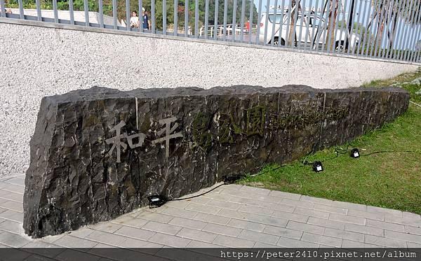 和平島地質公園 (15).JPG