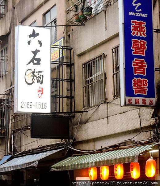 六石麵 (18).jpg