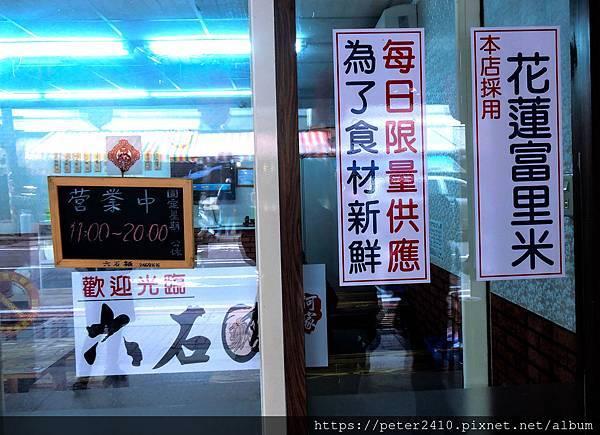 六石麵 (7).jpg