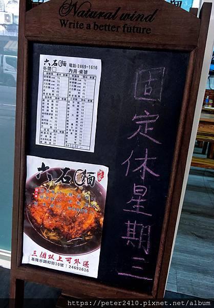 六石麵 (8).jpg