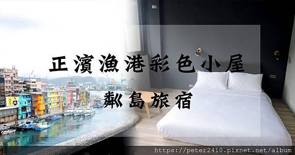 粼島旅宿 (1).jpg